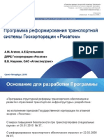 Программа реформирования транспортной системы Госкорпорации «Росатом»