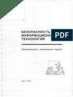 Безопасность информационных технологий (2012).pdf