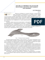 Анализ устойчивости сетчатой оболочки к прогрессирующему обрушению