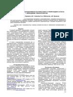 osnovnye-tipy-separatsionnyh-materialov-v-superkondensatorah-s-nevodnym-elektrolitom