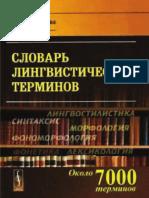_Ахманова О.С., Словарь лингвистических терминов.pdf