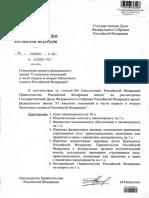 """""""О внесении изменений в части первую и вторую Налогового кодекса РФ"""""""