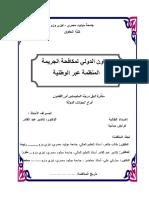 التعاون الدولي في مكافحة الجيمة المنظمة - Copie.pdf