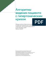 Алгоритам гипертонический криз.pdf