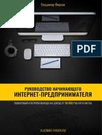 manual_nip11.pdf