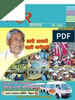 Bihar Magazine May 2008