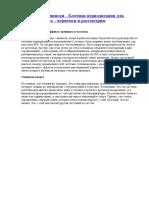 Габриэль Наспински - Блочная периодизация для пауэрлифтинга