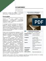 Демердзис,_Константинос.pdf
