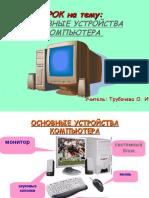 устройства компьютера.ppt