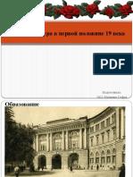 Русская культура в первой полофине 19 века