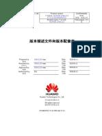 HUAWEI JKM-LX3 9.1.0.273(C69E4R1P2) 版本描述文件和版本配套表05016QJE