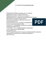 Конспекты лекций по дисциплине Отечественная история