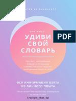 Словарь eng..pdf