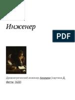 Инженер — Википедия.pdf