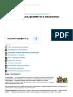Сангвиник, холерик, флегматик и меланхолик_ характеристика темперамента.pdf
