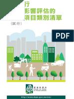 需進行環境影響評估的工程項目類別清單(試行)