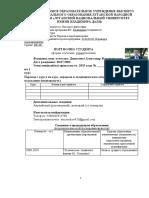 portfolio_Tkacheva_IF-391.docx