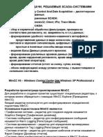 LEKC7_ATP.ppt