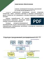 LEKC3_ATP