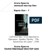 kristi_agata_tainstvennyi_mister_kin.pdf