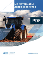 GPN_SM_Brochure_Agriculture_RU_preview.pdf