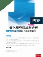 1h47量化研究與統計分析:SPSS與R資料分析範例解析試閱檔