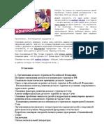 Развитие детско-юношеского туризма на территории Большого Сочи.doc