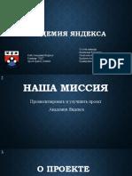 SQC Академия Яндекса Ласт