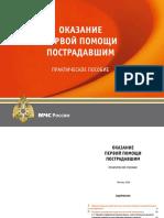 Перша допомога потерпілим при НС.pdf