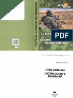 А. Крылов. Система боевого выживания.pdf