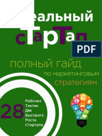 GaideDigitalMarketing.pdf