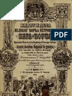 Живот и Дела Великог Ђорђа Петровића ; Књига II (1884.Год.) - Константин Н. Ненадовић