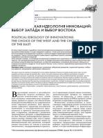 politicheskaya-ideologiya-innovatsiy-vybor-zapada-i-vybor-vostoka