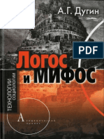 _Дугин А.Г., Логос и мифос.pdf