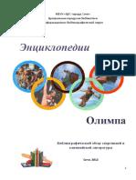 Энциклопедии Олимпа