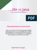 Kotlin vs Java.pptx