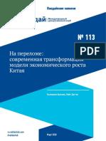 Sovremennaya_transformatsia_modeli_ekonomicheskogo_rosta_Kitaya