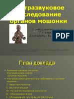 Ultrazvukovaya_diagnostika_organov_moshonki_Bondarev.ppt