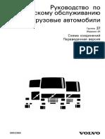 88932866-Connecting Diagram FM, FH [RU]