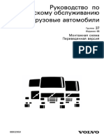 88932959-Connection Diagram FL [RU]