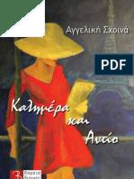 kalimera-kai-adio