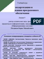 standartizatsiya-i-sertifikatsiya-programmnogo-obespecheniya
