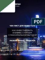 3.chek-list_investor