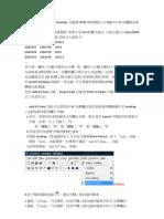 利用ArcGIS Desktop 功能將DTM規則網格文字檔(X Y Z格式)轉換為影像檔