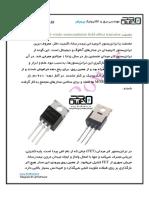 ماسفت.pdf
