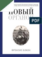 НОВЫЙ ОРГАНОН - Фрэнсис Бэкон, 1620 год.epub