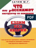 Горбачев М.Г. Что не расскажет инструктор по вождению.pdf