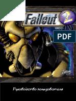 Fallout 2 Manual (Ru)