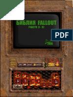 Fallout Bible (RU)