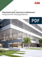 Сatalog ABB.pdf